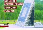 Системы вооружения ракетно-космической обороны России. Том 2