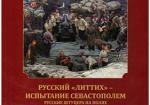 """Русский """"литтих"""" - испытание Севастополем"""