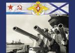 ВМФ СССР и России. Корабельная артиллерия. Часть 1