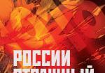 России страшный год... Сокрытие, поиски и обнаружение останков Царской Семьи