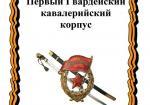 Первый Гвардейский кавалерийский корпус