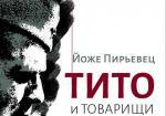 Тито и товарищи: Монография