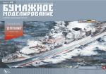 """Советский сторожевой корабль """"Деятельный"""" (проект 1135), 1975г."""