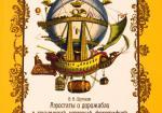 Аэростаты и дирижабли в документах, чертежах, фотографиях 1783-1917 гг. Часть I.