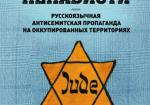 Цветы ненависти. Русскоязычная антисемитская пропаганда на оккупированных террит