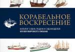 Корабельное воскресение. Каталог судов, лодок и судомоделей Музея Мирового океан