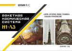 Ракетная космическая система Н1-Л3
