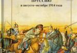 Два похода: борьба за Восточную Пруссию в августе-октябре 1914 года