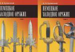Немецкое холодное оружие (в двух томах)