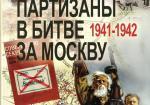 Партизаны в битве за Москву.1941-1942. Архивные документы и материалы
