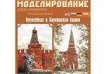 Кремль Боровицкая и Оружейная башни №5