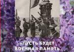 Пусть память военная будет строга - история штурма Рейхстага и Знамени Победы
