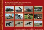 Тула оружейная: люди, достижения, перспективы