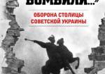 Киев бомбили. Оборона столицы Советской Украины