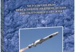Оценка эффективности высокоточного оружия