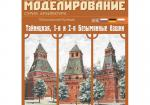 Кремль Тайницкая, 1-я и 2-я Безымянные башни №7