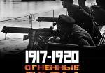 1917–1920. Огненные годы Русского Севера
