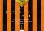 Русские боевые награды