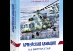 Армейская авиация на вертолетах. 1948-2018 гг