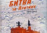 Битва за Арктику. 1932-2012 гг.