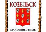 Козельск. Малоизвестные страницы истории