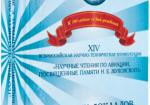 Сборник докладов «XIV Всероссийская научно-техническая конференция»