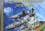 «Тихоокеанская эскадра»