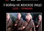 """Досье коллекция №19. """"Цена Победы. У войны не женское лицо"""""""