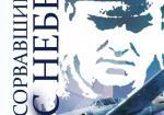 Сорвавшиеся с небес: Асы Люфтваффе на Восточном фронте
