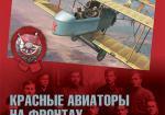 Красные авиаторы на фронтах Гражданской войны. 1918–1922