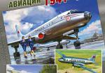 Хроника советской гражданской авиации 1941–1960 гг.