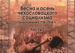 Весна и осень чехословацкого социализма. Чехословакия в 1938-1968 гг. Часть 1.