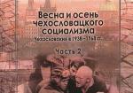 Весна и осень чехословацкого социализма. Чехословакия в 1938-1968 гг. Часть 2.