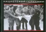 Иностранные легионы нацисткой Германии. Добровольческие формирования, воевавшие