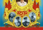 Все асы Сталина. 1936 - 1953 гг