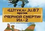 """Штука"""" Ju.87 против """"Черной смерти"""" Ил-2"""