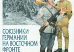 Союзники Германии на Восточном фронте. 1941 - 1945