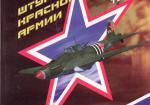 Штурмовики Красной Армии 1941-1945. Том 1. Формирование облика