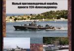 """Малый противолодочный корабль проекта 1124 """"Александровец"""""""