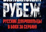 Балканский рубеж. Русские добровольцы в боях за Сербию