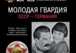 """Досье коллекция №18. """"Цена Победы. Молодая Гвардия"""""""