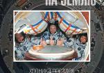 С орбиты – на Землю. Хроника посадок отечественных пилотируемых космических кора