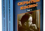 Н.П. Каманин. Скрытый космос