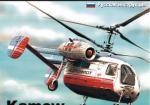Советский вертолёт Ка-26