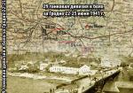 Первый удар. 29 танковая дивизия в боях за Гродно 22-25 июня 1941 г.