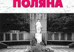 Красная Поляна. Ноябрь — декабрь 1941 года.