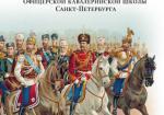 Всадник Европы. Жизнь и наследие Джеймса Филлиса