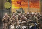 Медаль за оборону Ленинграда (тетрадь 2)