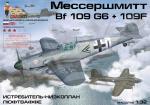 Модель-копия Германского истребителя BF-109G6