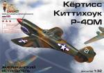 модель-копия истребителя П-40
